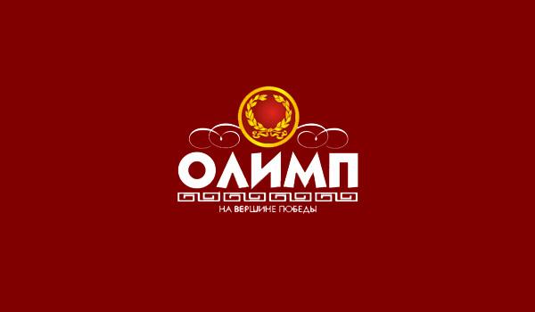 олимп букмекерская контора россия лучший букмекер
