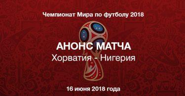 Хорватия - Нигерия: прогноз на матч