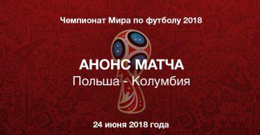 Прогноз на матч Польша - Колумбия