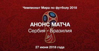 Прогноз на матч Сербия - Бразилия