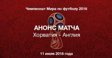 Прогноз на матч Хорватия - Англия