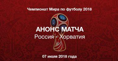 Детальный анонс и прогноз на матч Россия - Хорватия